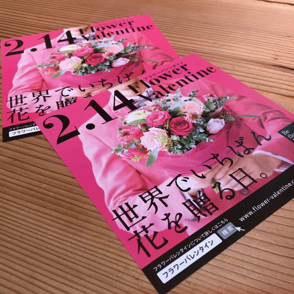 2.14 Flower Valentine